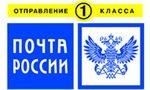 Доставка черенков Плюмерии Почтой России